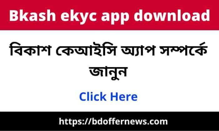Bkash ekyc app download What bkash ekyc apk