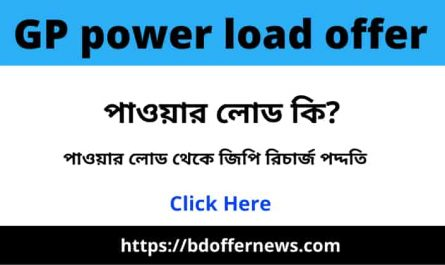 GP power load offer