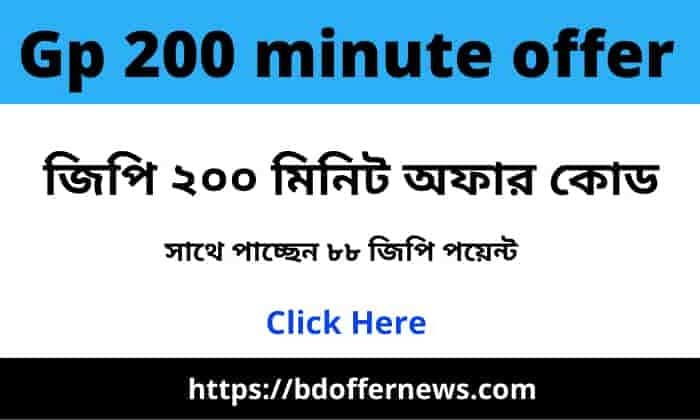 Gp 200 minute offer 2021 | জিপি ২০০ মিনিট অফার