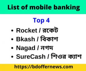 Mobile banking in Bangladesh , মোবাইল ব্যাংকিং কি