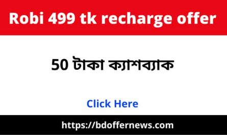 Robi 499 tk recharge offer