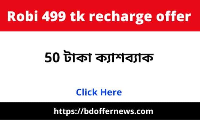 Robi 499 tk recharge offer 2020 best robi bundle offer