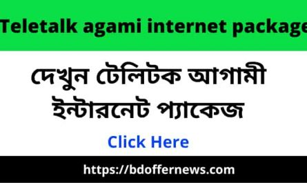 Teletalk agami internet package 2021