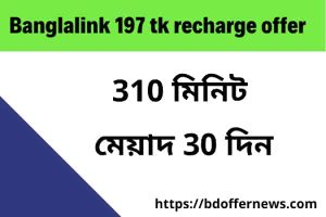 banglalink 300 minute offer