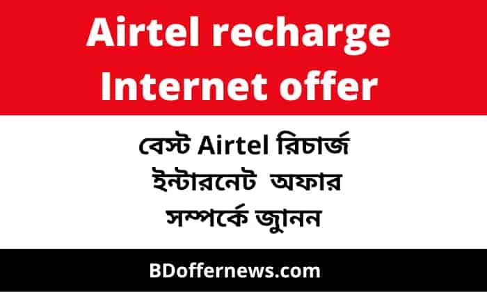 Airtel recharge internet offer 2021 – Best airtel MB offer