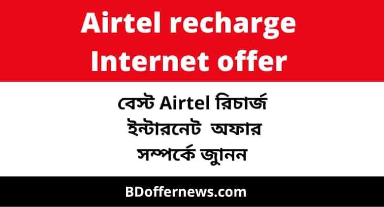 Airtel recharge internet offer