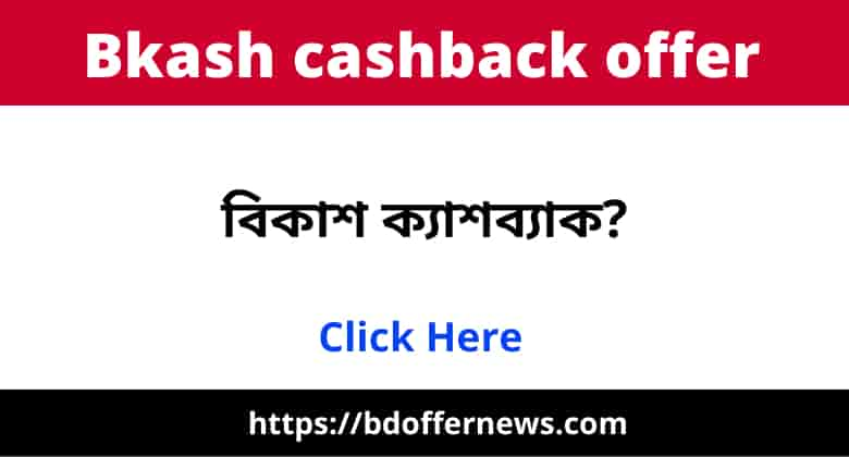 Bkash cashback offer