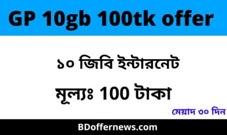 GP 10gb 100tk offer