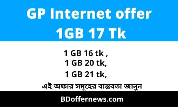 GP Internet offer 1GB 17 Tk, 1gb 16 tk ,1gb 20 tk viability