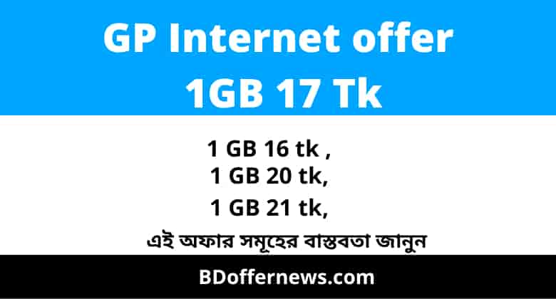 GP Internet offer 1GB 17 Tk