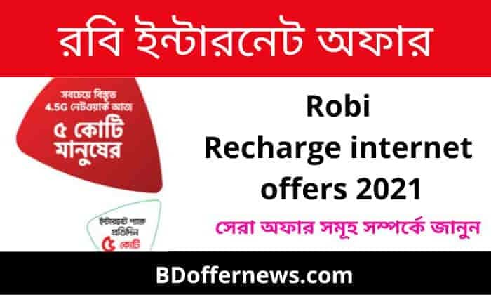 Robi internet offers 2021 Find the best Robi recharge internet offer