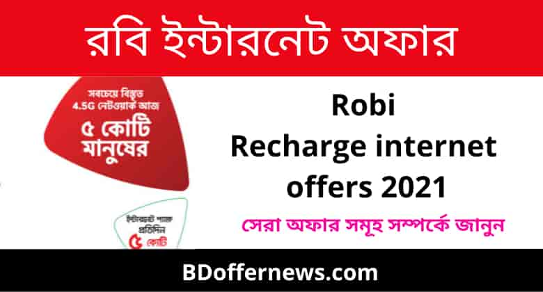 Robi internet offers 2021