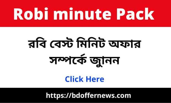 Robi minute Pack code 2021 call any number in Bangladesh