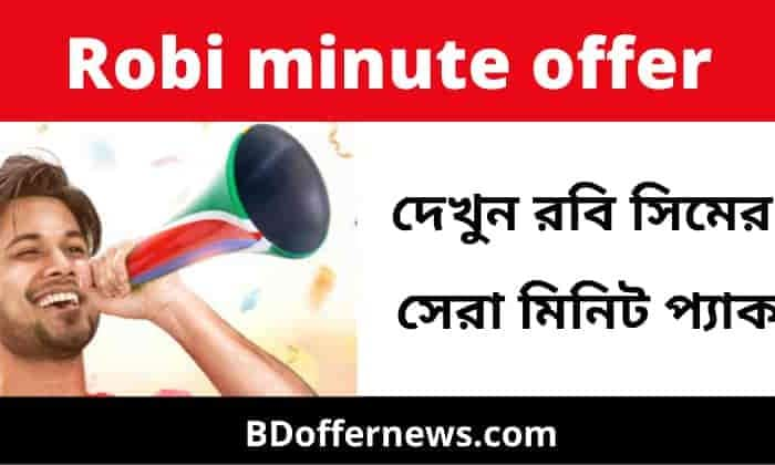 Robi minute offer pack list 2020 recharge offer and activation code
