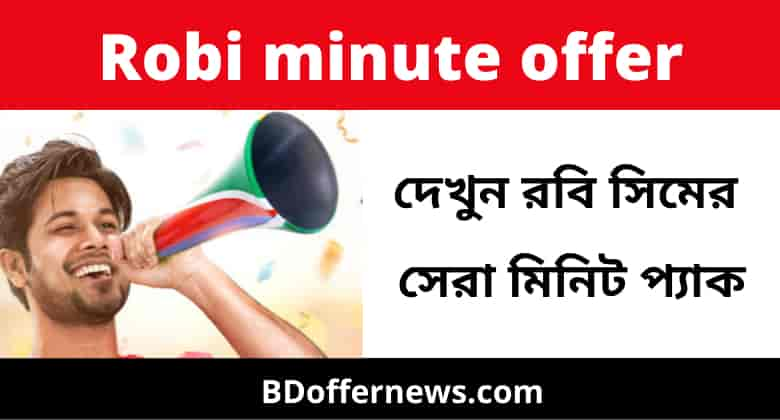 Robi minute offer 2021