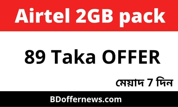 Airtel 2gb offer 89 Taka – Airtel 2 GB internet package