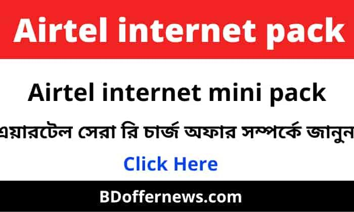 Airtel internet pack 2021 | Best airtel internet offers and packages