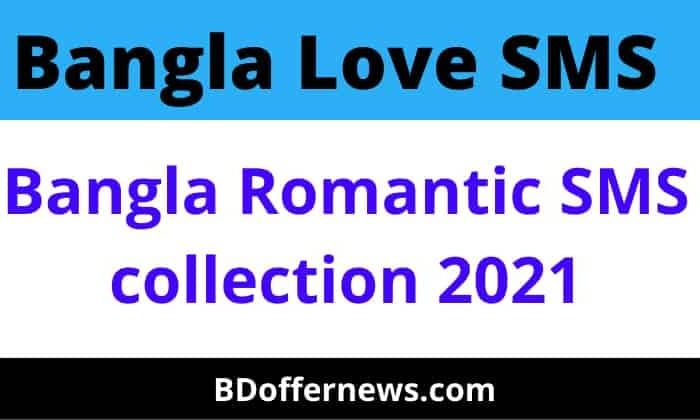 Bangla Love SMS | Bangla Romantic SMS collection 2021 and quotes