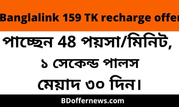 Banglalink 159 tk recharge offer | Best BL call rate offer