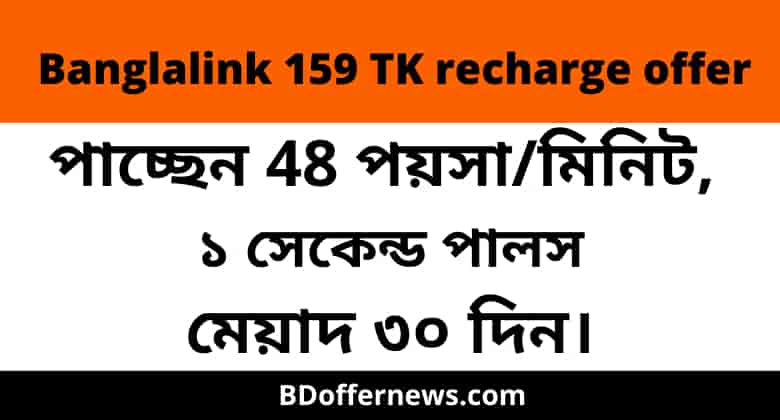 Banglalink 159 tk recharge offer