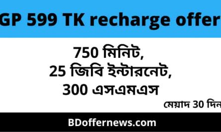 GP 599 TK recharge offer