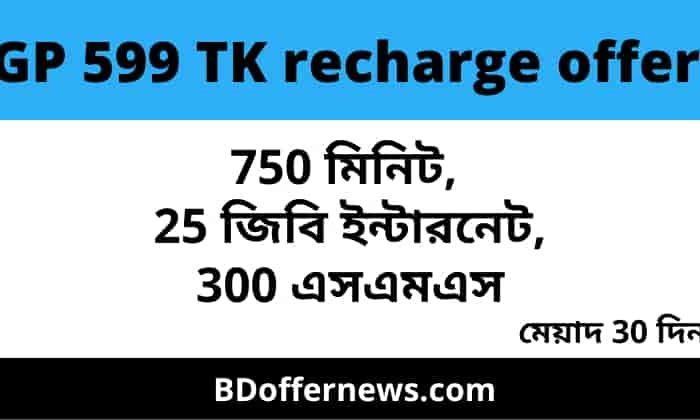 GP 599 TK recharge offer and GP 509 Tk combo offer
