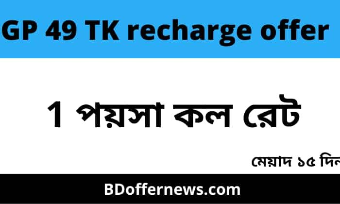 Gp 49 tk recharge offer | Best gp call rate offer 2020