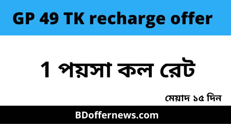 Gp 49 tk recharge offer
