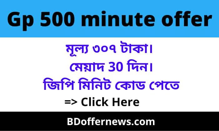 Gp 500 minute offer 2021 |  Best Grameenphone minute pack