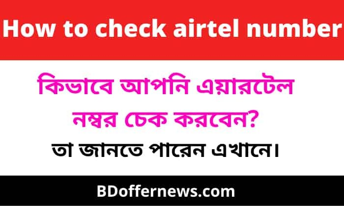 How to check airtel number bd | Airtel sim Number Check code