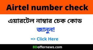 How to check airtel number bd