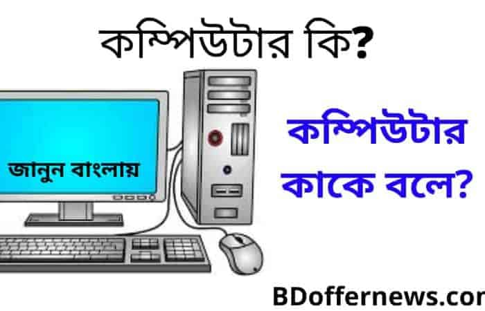 What is computer in Bangla | কম্পিউটার কি? কম্পিউটার কাকে বলে