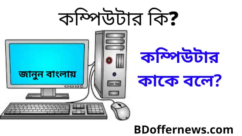 What is computer in Bangla
