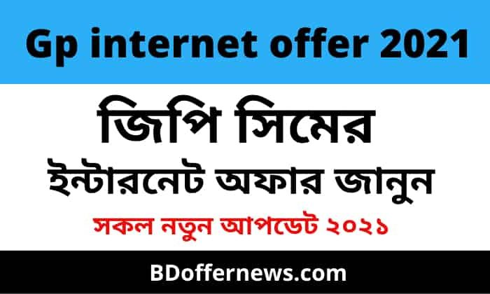 Gp internet offer 2021 30 Days | New GP internet package list