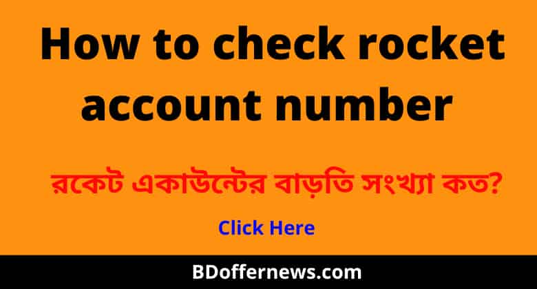 Rocket account check code digit
