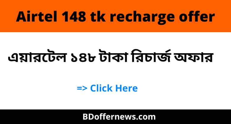 Airtel 148 tk recharge offer
