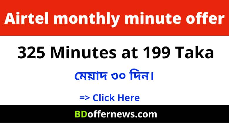 Airtel weekly minute offer