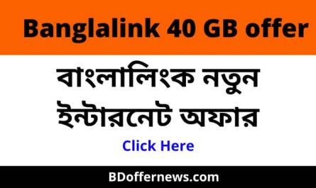 Banglalink 499 tk recharge offer