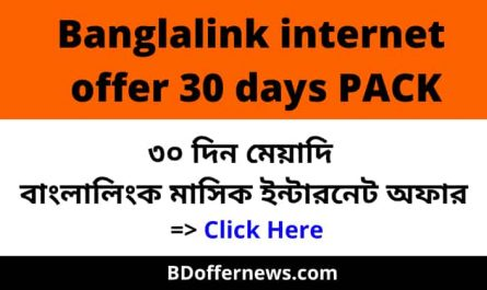 Banglalink internet offer 30 days