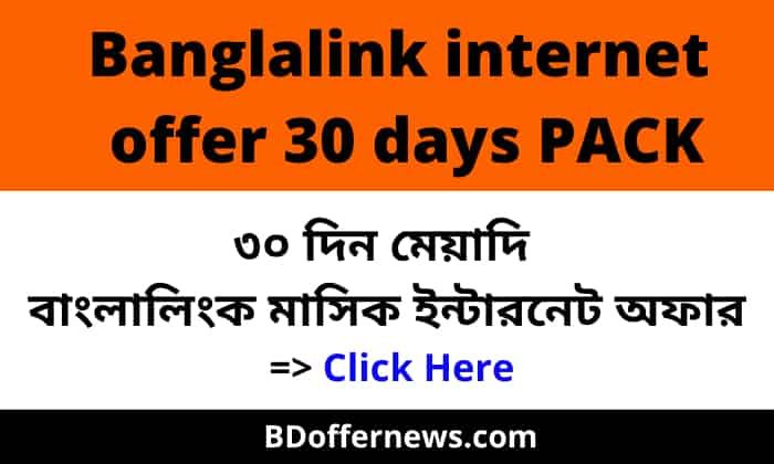 Banglalink internet offer 30 days | banglalink monthly internet pack 2021