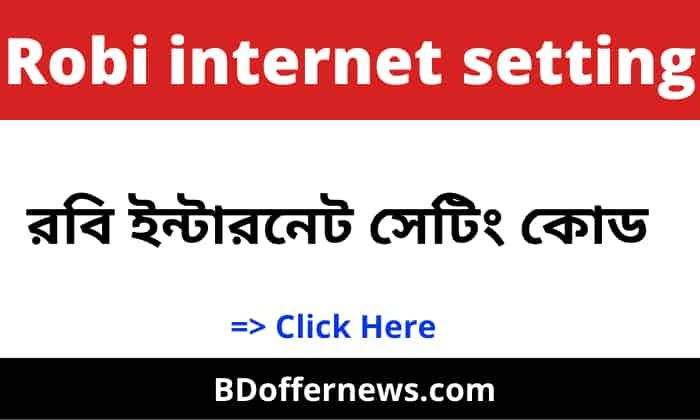 Robi internet setting code number | Manually, automatically, setting by SMS