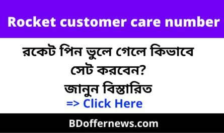 Rocket customer care number