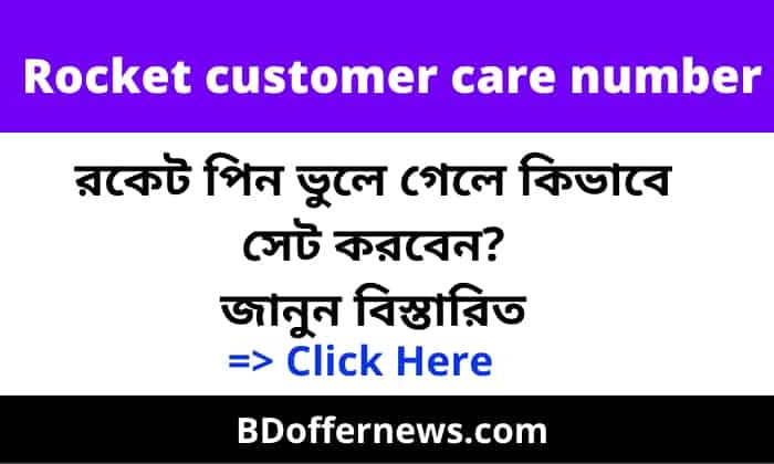 Rocket customer care number | Rocket helpline number