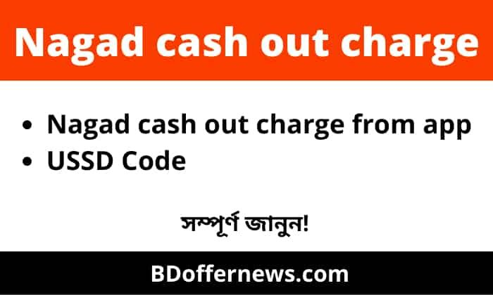 Nagad cash out charge from app code, নগদ একাউন্টের ক্যাশ আউট চার্জ