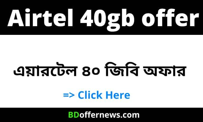 Airtel 40gb offer 2021 | Airtel 747 taka recharge offer
