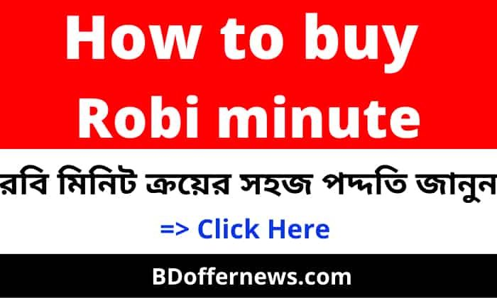 How to buy robi minute pack Easily | রবি সিমে মিনিট কিনে কি দিয়ে