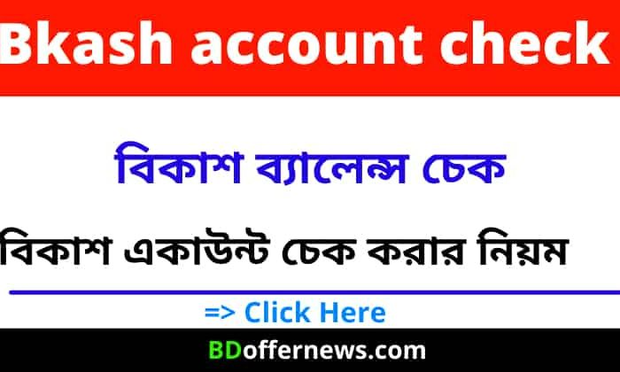 bkash account check number | how to check bkash balance