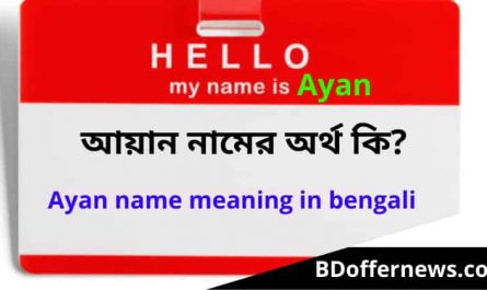 Ayan name meaning in bengali