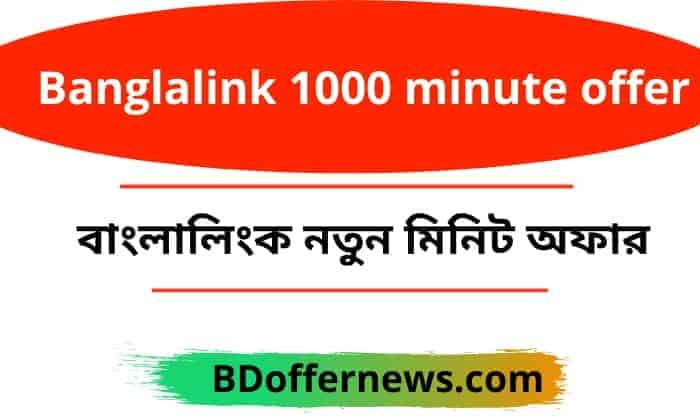 Banglalink 1000 minute offer | Best bl minute pack