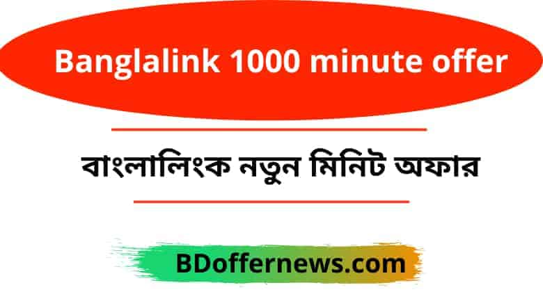 Banglalink 1000 minute offer